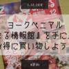 【節約】ヨークベニマル『赤まる情報館』を手に入れてお得に買い物しよう!