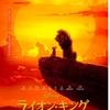 映画「ライオン・キング」※ネタバレあり