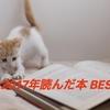 【BEST】2017年に読んだ本 BEST5