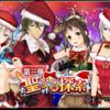 【GEREO】クリスマスガチャが来たぞぉぉ!!!アリサ、ハルオミ、ジーナ、コハネがサンタになってるぞッ!!