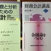 10月試験までの学習指針
