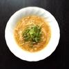 【雑穀料理】アマランサスを使ったエスニックスープの作り方【レシピ】