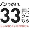 au 三太郎の日 これ買いました (^_^;) クーポン割引金額  333円