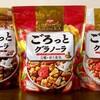 『ごろっとグラノーラ』人気3種食べ比べ!いちご・チョコナッツ・5種の果実