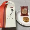 京都で有名な定番菓子のほうじ茶味!かわいい名前はお土産におすすめ!【姫 千寿せんべい(有機ほうじ茶)】