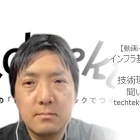 【動画インタビュー】インフラ基盤統括部に技術環境などを聞いてみた techtekt meets #4