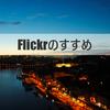 【Flickr】カメラやレンズを選ぶ際に役に立つSNS