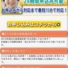 ティーズファクターは東京都中央区銀座6-8-19の闇金です。