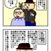 【第7話】出会い①