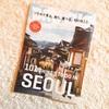 一味違う大人の韓国旅行!BRUTUS(ブルータス)868号のソウル特集がコアスポット満載で良い
