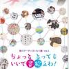 〈Art〉栞のアーテストたち展 Vol.3