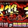 【モンスト】湖月姫(究極)のギミック&適正キャラ&ドロップキャラの性能 降臨「」攻略