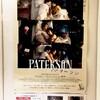 【映画感想】『パターソン』(2016) / 何も起こらない静かな映画