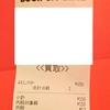 BOOKOFF買取金額いくら?(1)THE SMOCK SHOPのキルティングジャケット