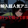 """アニメ""""RWBY""""の魅力と見どころ徹底解説"""