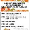 【冬休み限定】キッズクライミング体験教室(1月8日まで)