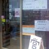 [20/02/23]「我琉そば」(LUXOR 名護店)で「軟骨ソーキそば」(日曜限定25食) 200円 #LocalGuides