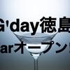 若者が徳島を盛り上げるBar!? G'day徳島のプロジェクト大公開!