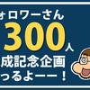 四捨五入したらフォロワー1300人記念!第2回お絵描き大会するぞーーー!!