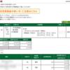 本日の株式トレード報告R3,06,29