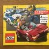 おもちゃの定番LEGO(レゴ)プレミア化の法則!