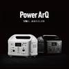 いざって時にも役に立つ ポータブル電源SmartTap PowerArQの性能は?