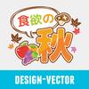 食欲の秋をデザインしたロゴのイラスト素材・商用無料(PNG)