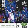 小説を書いてみた その35 ネオ平成(笑) 新元号発表記者会見の悲劇