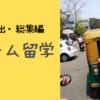 【総集編】インド留学ブログ紹介!これがぶっとびインドのリアルだ!!