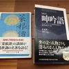 【読書】梅雨の時期に読みたい。ビジネスマンへオススメの中国古典2選プラスおまけ