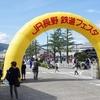 JR長野鉄道フェスタ