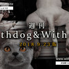 【9月23日版】一週間の Withdog & Withcat  まとめ読み【犬の話】【猫の話】[2018.9.23]