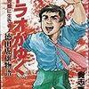 週刊ポスト『トラオ〜徳田虎雄』(青木理)を水道橋博士が評す