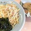 【静岡ラーメン】ラーメンショップ掛川 (板沢店)でネギつけ麺を頂きマッツ!