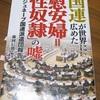 日本兵のため性奴隷・・水と蛇で一杯になったプールへ連れていき生きたまま埋めました