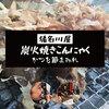 ◆おそらく世界初!そして世界へ!炭火焼きこんにゃくの専門店 「猪名川屋」