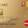 dカードゴールドがやっと届きました~ ♪ これで携帯料金の10%分dポイントゲット~ ♪