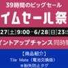 【Amazonタイムセール祭り】(おすすめ!)Tile Mate(電池交換版) 探し物/スマホが見つかる 紛失防止