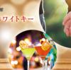 福岡市天神ホワイトキー体験談・口コミ Part9