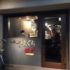【厳選】東京23区でバシッと「汁なし麻婆麺」を食うならここ!そんな6選!