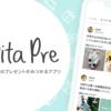 プレゼント選びに困ったら「PitaPre(ピタプレ)」!アプリでできる簡単プレゼント相談!
