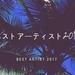 11/28 ベストアーティスト2017出演者タイムテーブル観覧募集!ジャニーズも?豪華ダンスコラボ!!