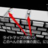 ブロック積み上げ実験(2) ライトマップの調整