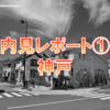 内見レポート①神戸市~不動産投資をブログで報告~