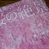 桜の撮影予定は決まってる?ムック本「桜の絶景」で桜の撮影計画を考えよう