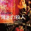 最近観たおもしろダメ男映画(その1)ダメ男は観覧車での情事を夢見る『愛のタリオ』『薄氷の殺人』