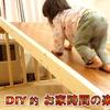 【DIY】娘の喜ぶ顔が見たかったので、リビングのど真ん中に滑り台を置く、馬鹿な親はこちらです