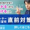 効果的なセンター対策法!スタディサプリLIVEがおすすめ!!