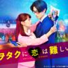 ヲタ恋雑記&「au PAY奮闘記」ポイントは何処(いずこ)へ