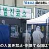 新型コロナ対策で日本と韓国を同列に扱わないのは当然だ。